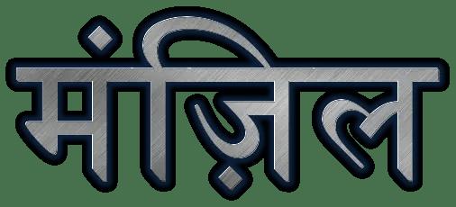 Manzil Hindi Shayari मंज़िल हिंदी शायरी