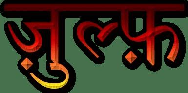 Zulf Shayari in Hindi ज़ुल्फों पर हिंदी शायरी