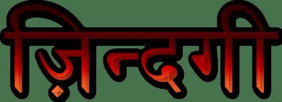 Zindagi Hindi Shayari ज़िन्दगी हिंदी शायरी