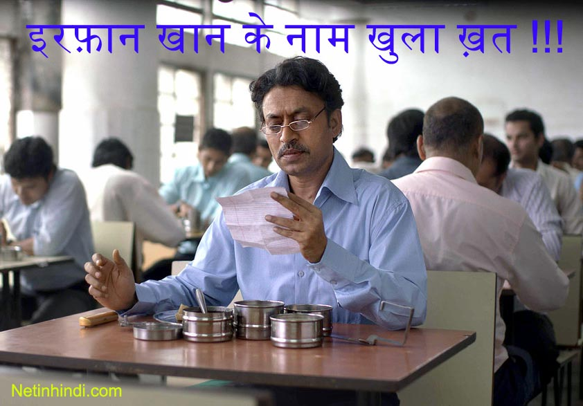 open letter to irrfan khan
