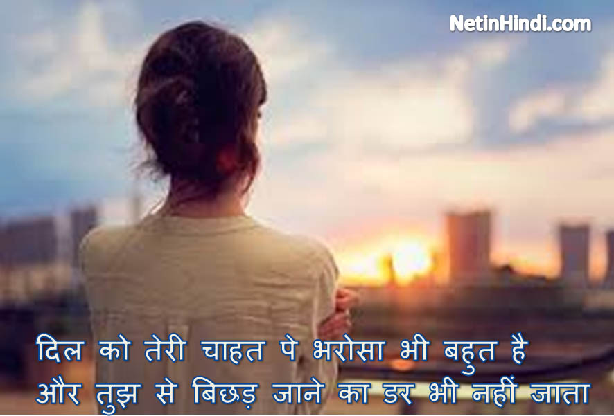 bharosa shayari hindi font