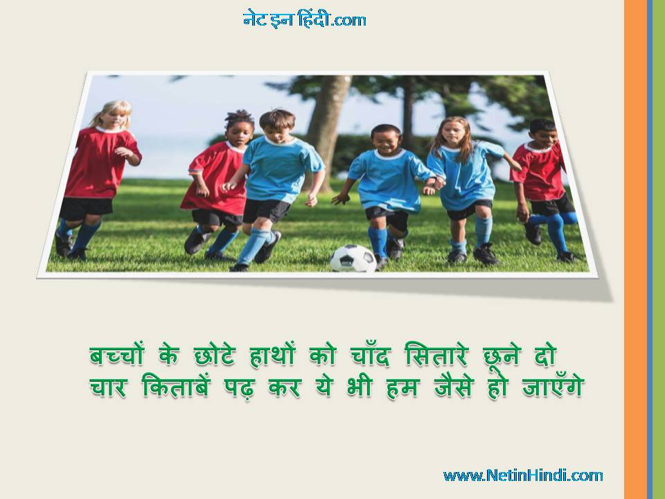Children shayari in Hindi