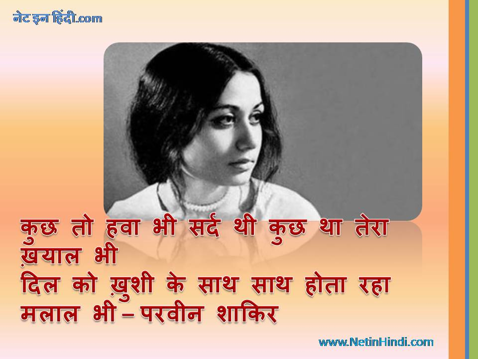 Khushi Shayari – Shayari on Khushi with Images