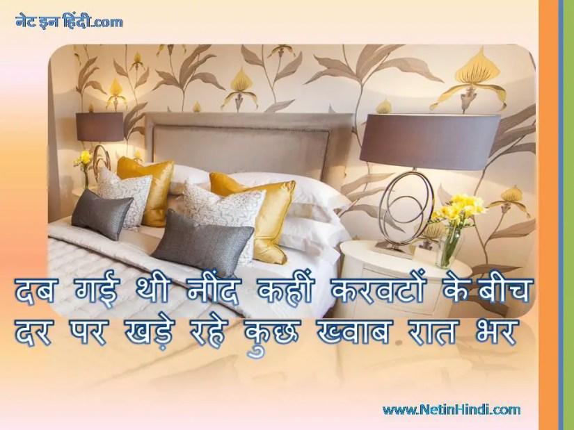 Neend Shayari Images