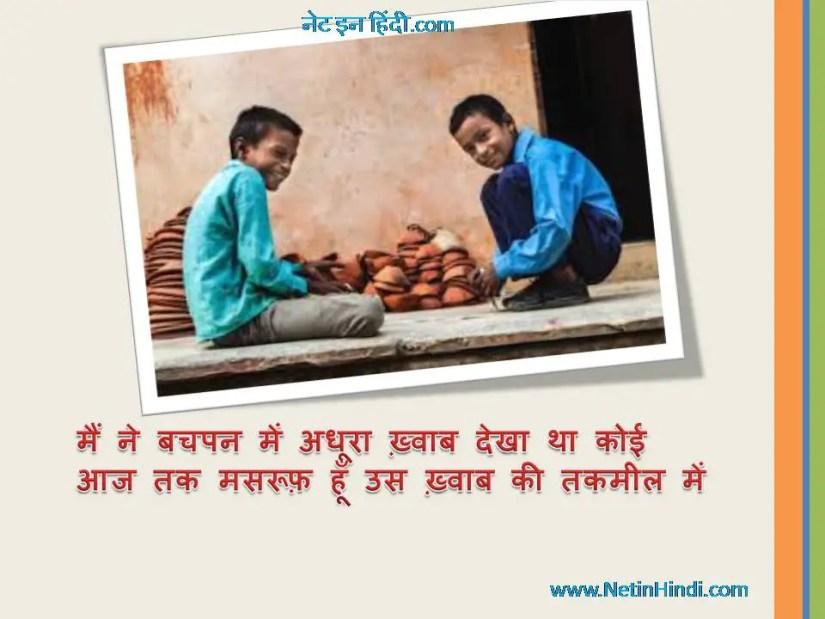 Bachpan shayari image