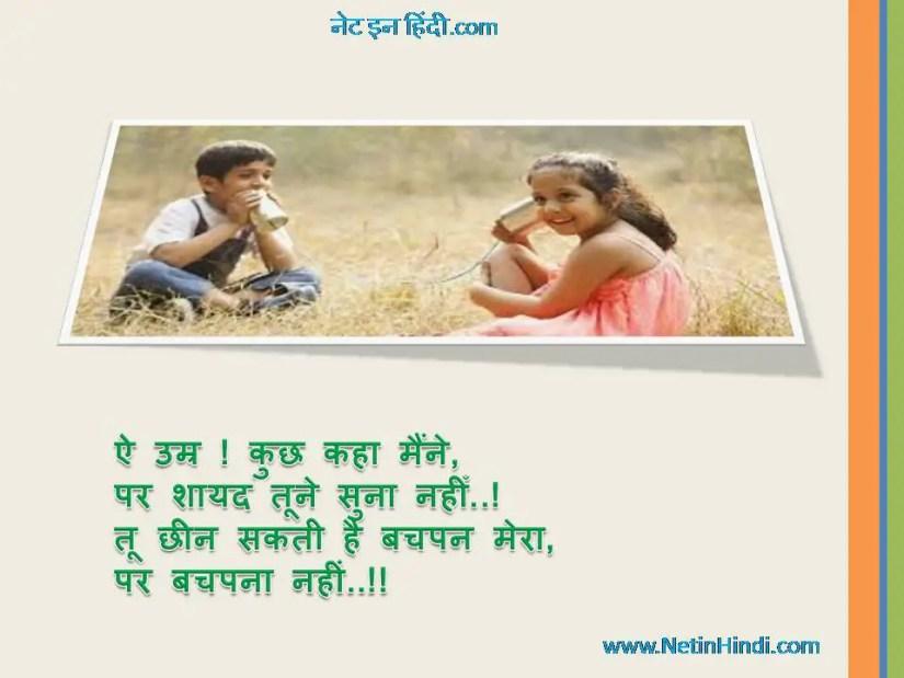 , shayari on Bachpan ke din in hindi