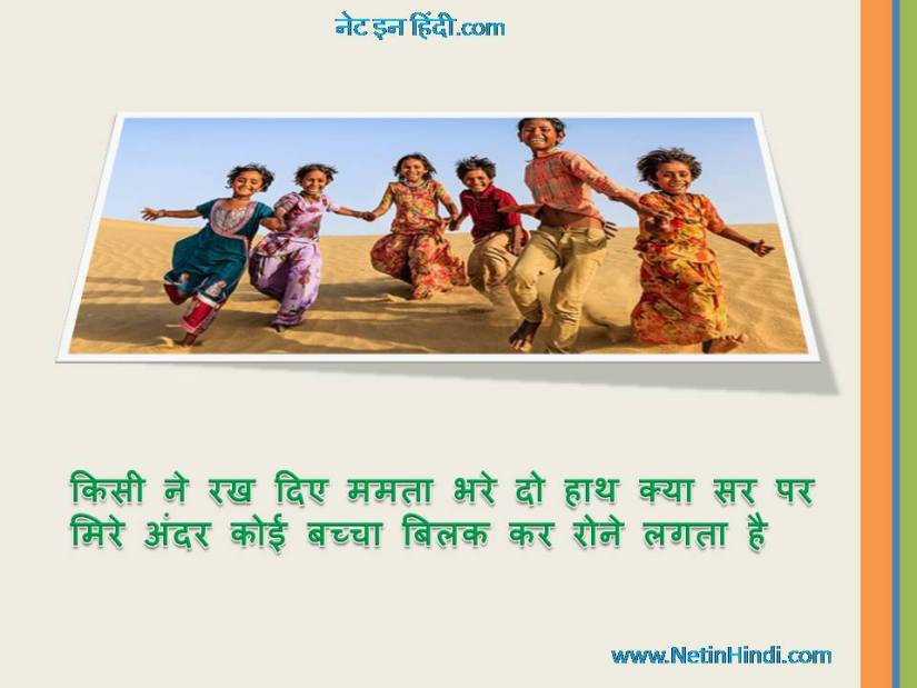 Children Shayari