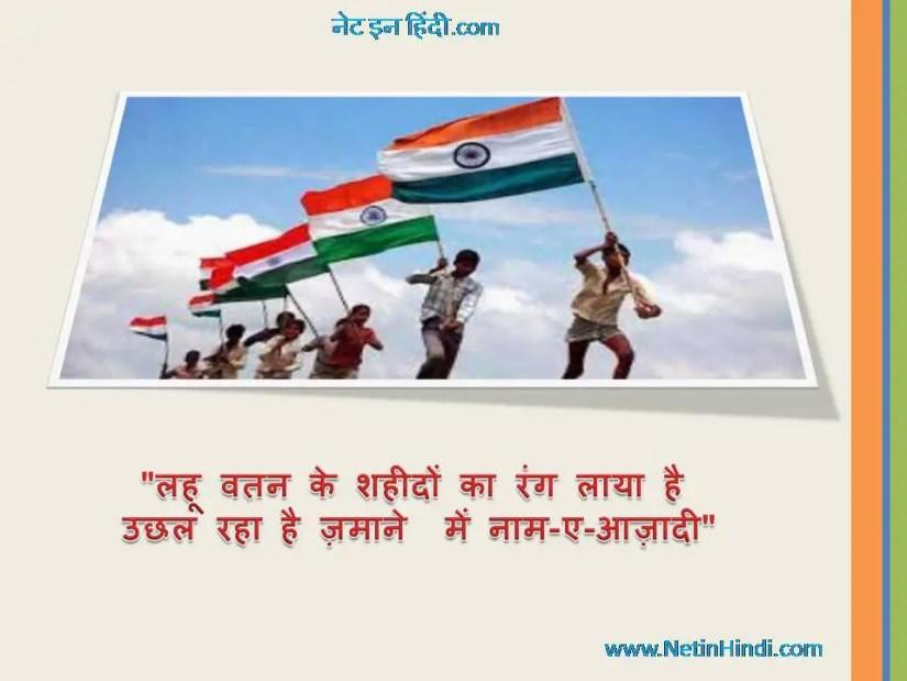 Deshbhakti Shayari Images