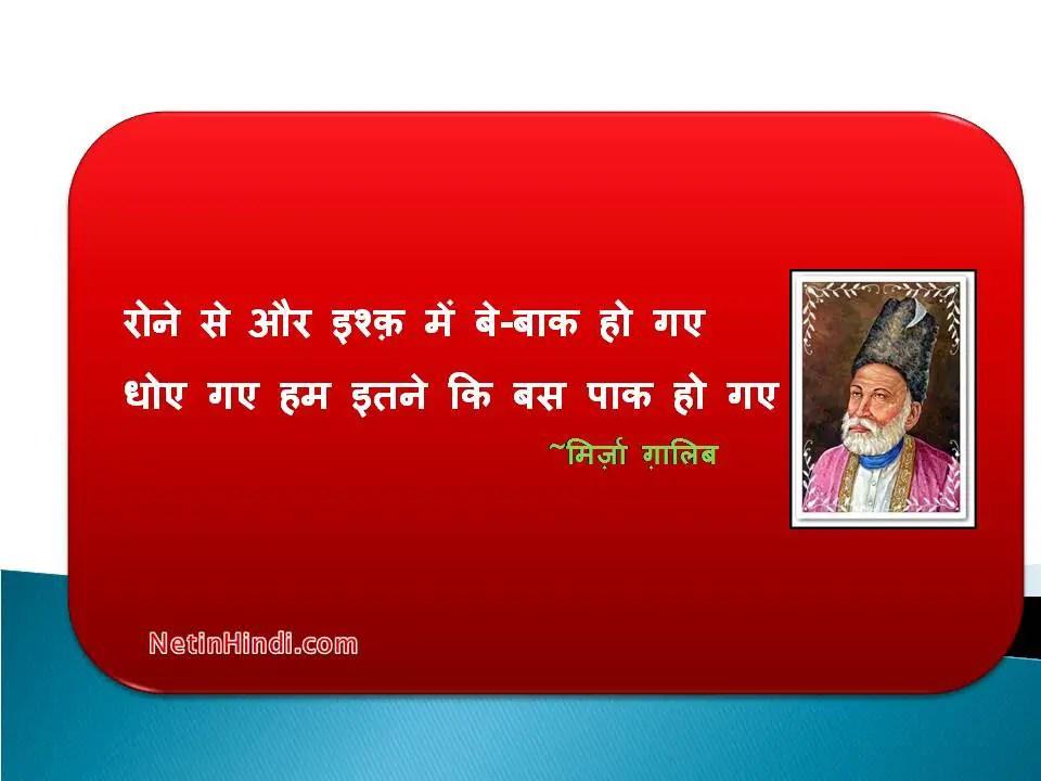ghalib shayari on love