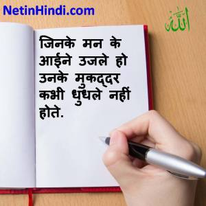 Allah par Yakeen status in hindi with photos and images