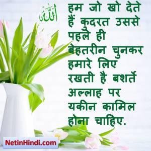 Allah par Yakeen whatsapp post and dp in hindi with photos and images