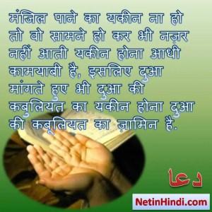 Allah se Dua ki barkat islamic status in hindi