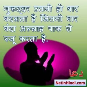 Dua Status and Quotes dp images in hindi language