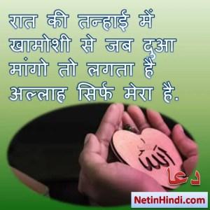 New Allah se Dua status in hindi