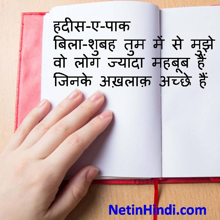 Islamic Quotes in Hindi- Akhlaq wale log