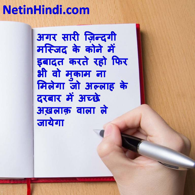 Islamic Quotes in Hindi- Akhlaq quotes and status