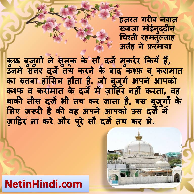 Garib Nawaz quotes Islamic Quotes in Hindi with Images Tasawwuf quotes