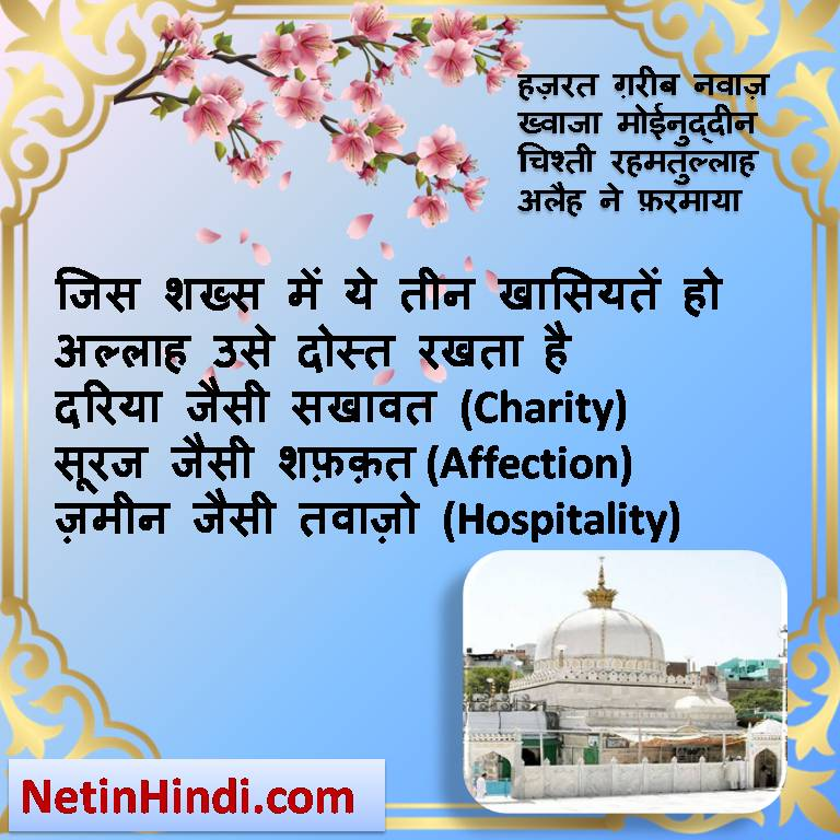 Garib Nawaz quotes Islamic Quotes in Hindi with Images Allah quotes in hindi