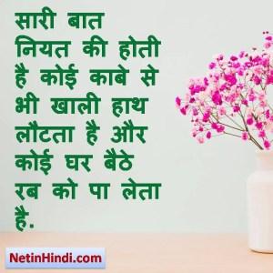 Niyat - saf niyat whatsapp post hindi