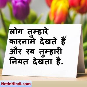 Niyat quotes in hindi with images