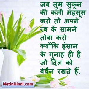 Sukoon in hindi photos and pics status