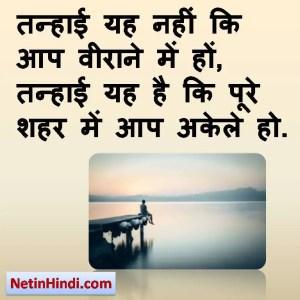 Tanhai islamic quotes in hindi with photos
