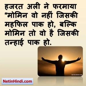 Tanha quotes and status in hindi islamic