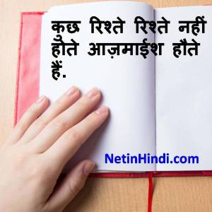 Azmaish quotes in hindi images