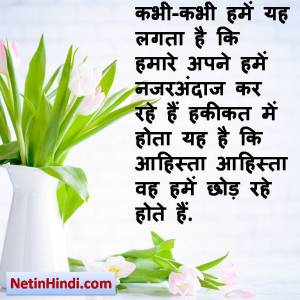 Nazar Andaz quotes in Hindi islamic quotes
