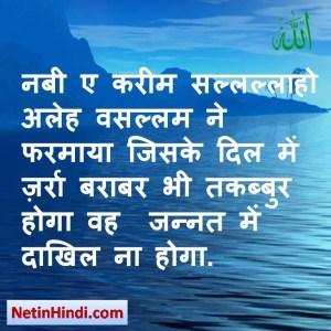 Takabbur Islamic status in hindi