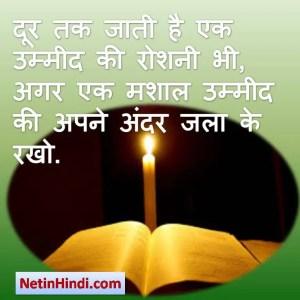 Rishton me umeed status in hindi Islamic