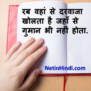 Allah se Umeed status in hindi images