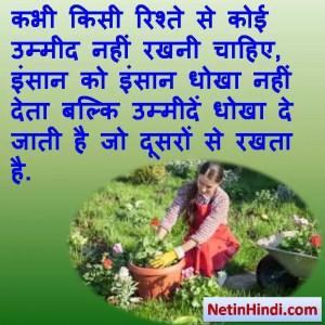 Umeed whatsapp post in hindi Islamic