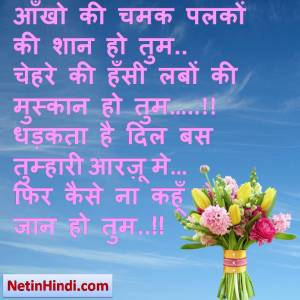 Aarzoo shayari status, Aarzoo shayari pics, Aarzoo shayari images आँखो की चमक पलकों की शान हो तुम.. चेहरे की हँसी लबों की मुस्कान हो तुम…..!! धड़कता है दिल बस तुम्हारीआरज़ूमे… फिर कैसे ना कहूँ मेरी जान हो तुम..!!