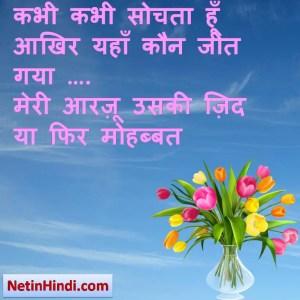 Aarzoo shayari dp, Aarzoo whatsapp status, Aarzoo whatsapp status in hindi