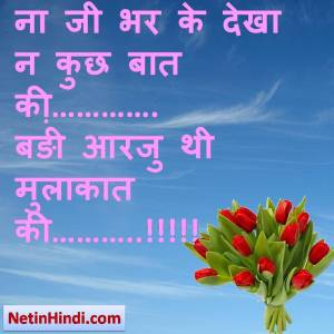whatsapp status Aarzoo, Aarzoo facebook shayari, Aarzoo facebook status, ना जी भर के देखा न कुछ बात की़…………. बङी आरजु थी मुलाकात की………..!!!!!