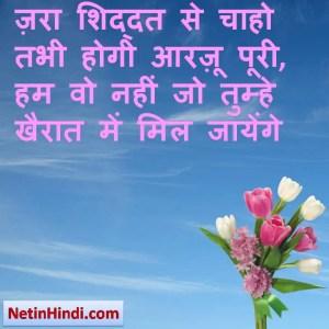 Aarzoo facebook poetry, hindi Aarzoo status, status in hindi for Aarzoo, ज़रा शिद्दत से चाहो तभी होगी आरज़ू पूरी, हम वो नहीं जो तुम्हे खैरात में मिल जायेंगे