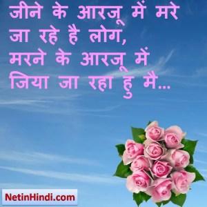 Aarzoo facebook poetry, hindi Aarzoo status, status in hindi for Aarzoo, जीने के आरजू में मरे जा रहे है लोग, मरने के आरजू में जिया जा रहा हु मै…