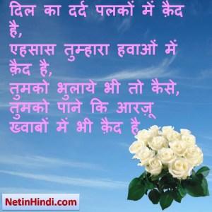 new hindi shayari on Aarzoo,  दिल का दर्द पलकों में क़ैद है, एहसास तुम्हारा हवाओं में क़ैद है, तुमको भुलाये भी तो कैसे, तुमको पाने कि आरज़ू ख्वाबों में भी क़ैद है..