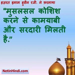 Imam Hussain ki sunahari baten