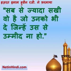 Imam hussain ke anmol vichar