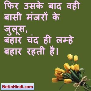 Bahaar status, Bahaar status picture, Bahaar status images, Bahaar status pics फिर उसके बाद वही बासी मंजरों के जुलूस,  बहार चंद ही लम्हे बहार रहती है।  ~राहत_इंदौरी