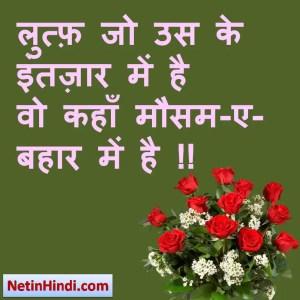 Bahaar facebook status, Bahaar facebook poetry, hindi Bahaar status, status in hindi for Bahaar लुत्फ़ जो उस के इंतज़ार में है  वो कहाँ मौसम-ए-बहार में है !!
