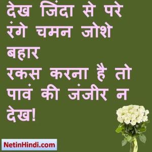 Bahaar status in hindi fb, best hindi shayari on Bahaar, new hindi shayari on Bahaar, 2 line hindi shayari on Bahaar देख जिंदा से परे रंगे चमन जोशे बहार  रकस करना है तो पावं की जंजीर न देख!