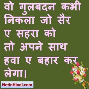 Bahaar status, Bahaar status picture, Bahaar status images, Bahaar status pics वो गुलबदन कभी निकला जो सैर ए सहरा को  तो अपने साथ हवा ए बहार कर लेगा।