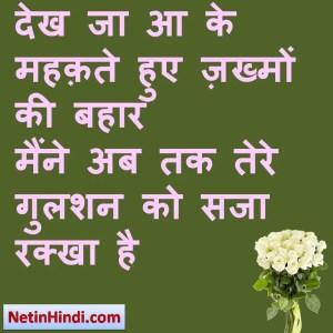 Bahaar status in hindi fb, best hindi shayari on Bahaar, new hindi shayari on Bahaar, 2 line hindi shayari on Bahaar देख जा आ के महक़ते हुए ज़ख्मों की बहार  मैंने अब तक तेरे गुलशन को सजा रक्खा है.!!