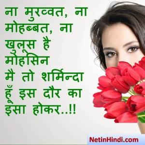 ना मुरव्वत, ना मोहब्बत, ना खुलूस है मोहसिन मै तो शर्मिन्दा हूँ इस दौर का इंसा होकर..!!