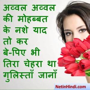 Love Shayari status photos, Love Shayari shayari status, Love Shayari shayari pics