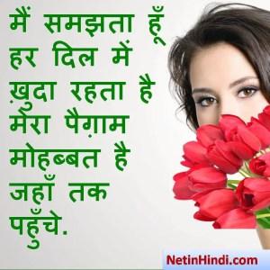Love Shayari images dps, Love Shayari dp for whatsapp मैं समझता हूँ हर दिल में ख़ुदा रहता है  मेरा पैग़ाम मोहब्बत है जहाँ तक पहुँचे.