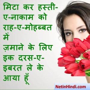 101 Love shayari in hindi with pictures New मिटा कर हस्ती-ए-नाकाम को राह-ए-मोहब्बत में  ज़माने के लिए इक दरस-ए-इबरत ले के आया हूँ  ~नसीम शाहजहाँपुरी